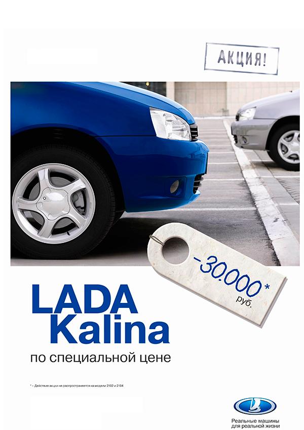 LADA KALINA со скидкой 30 000 рублей! - Новости - Лада-Авто Плюс: дилер LADA в г. Дзержинск
